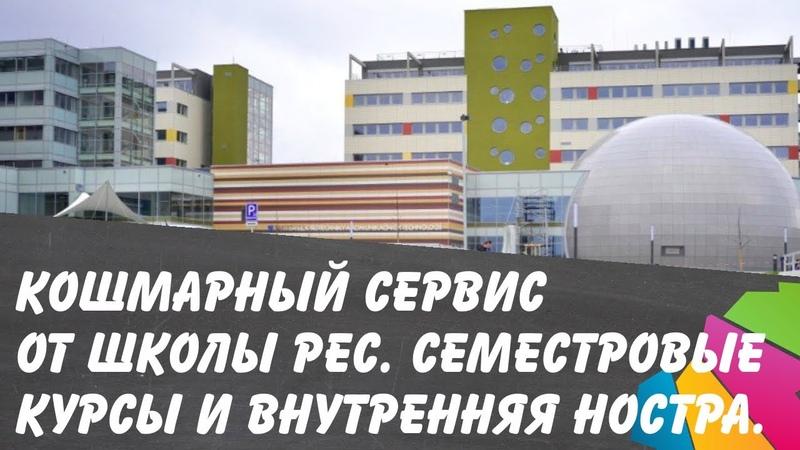 Кошмарный сервис от школы PEC Семестровые курсы и внутренняя нострификация Чехия Брно