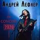 Андрей Лефлер - Песня о корабле (Live)