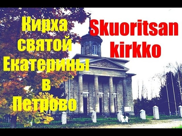Кирха святой Екатерины в Петрово Skuoritsan kirkko Lutheran Church of St. Catherine in Petrov