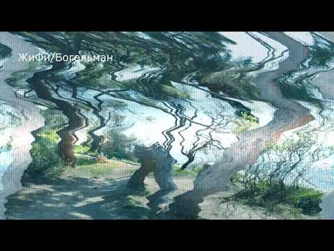 Ремикс на песню гр Кино Сосны на морском берегу Богельман