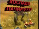 Spore Трешовая расса дэбилойдов