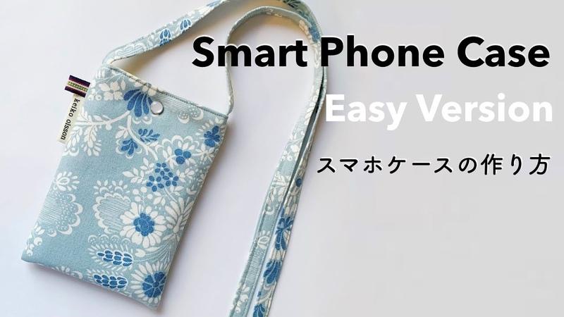 How To Sew A Smart Phone Case / 紐つきスマホケースの作り方 / 縦型サコッシュ