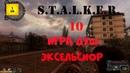 S.T.A.L.K.E.R. - Игра душ. Эксельсиор. НОВЫЙ МОД ч.10 Лаборатория X-18