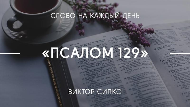 Псалом 129 Виктор Сипко