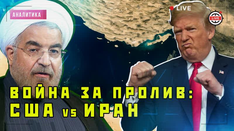 США собирает коалицию против Ирана Зачем Трампу Ормузский пролив