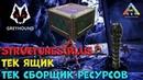 S Dedicated storage S Dedicated Storage Intake S Tek Storage | Тек ящик, Тек сборщик ресурсов