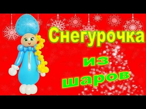Снегурочка из шаров Новый год/Snow Maiden from New Year's balls