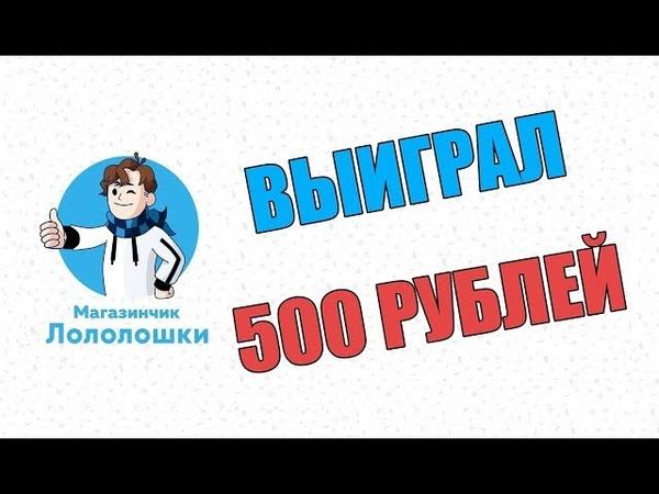Короче говоря, я выиграл 500 рублей на стриме у Лололошки