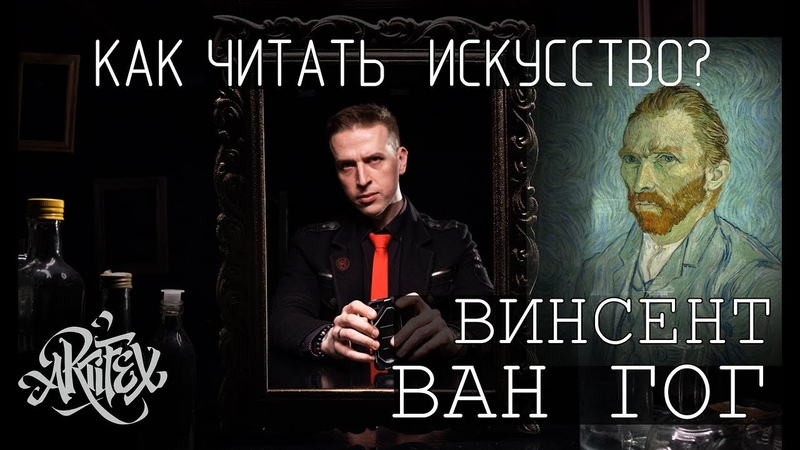 Винсент ван Гог. Цена бессмертия. [Как читать искусство]