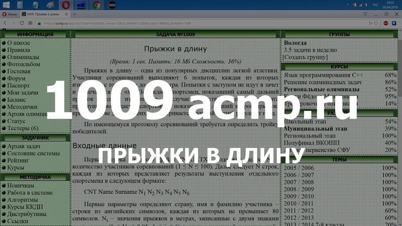 Разбор задачи 1009 acmp.ru Прыжки в длину. Решение на C