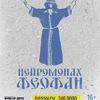 22/03   Нейромонах Феофан   Челябинск / Ozz