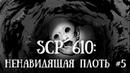 SCP 610 нарисованный Ненавидящая плоть. Часть 5.