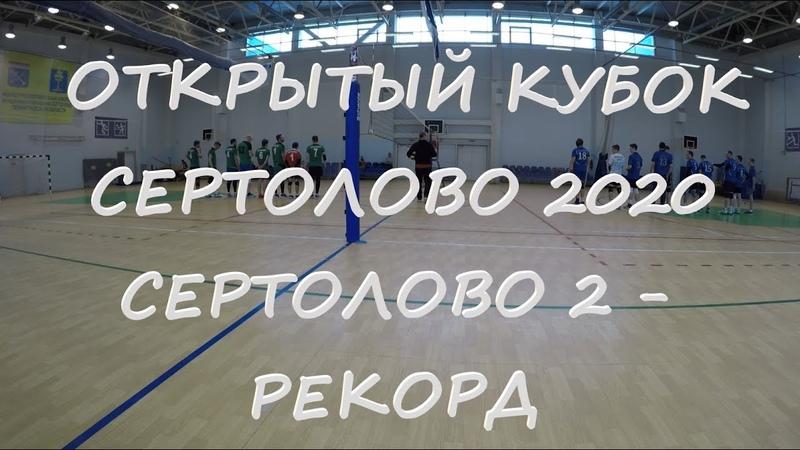 ОТКРЫТЫЙ КУБОК СЕРТОЛОВО 2020, СЕРТОЛОВО 2 - РЕКОРД, 1-2