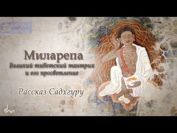 Миларепа великий тибетский тантрик и его просветление Рассказ Садхгуру