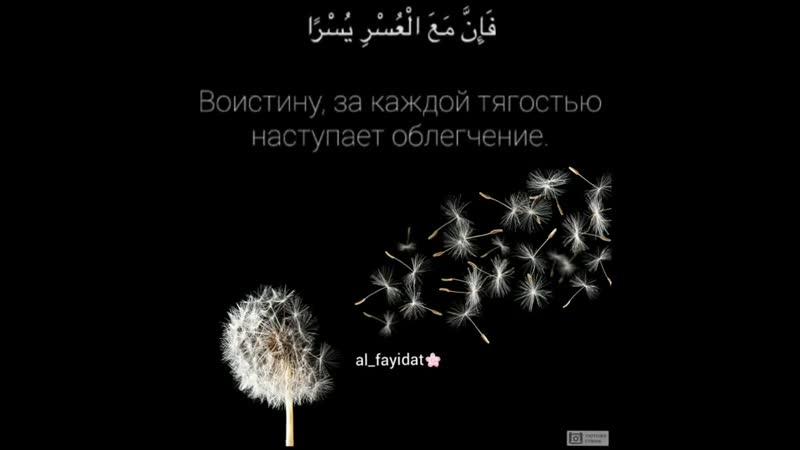 Воистину за каждой тягостью наступает облегчение Сура 94 5 الشرح Аш Шарх Раскрытие