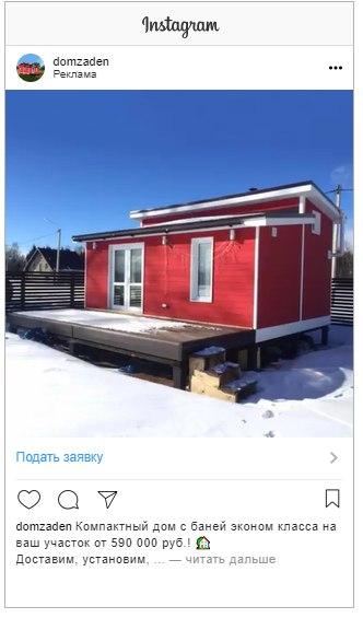 Пробуем продать дом через таргет VK и Instagram., изображение №15