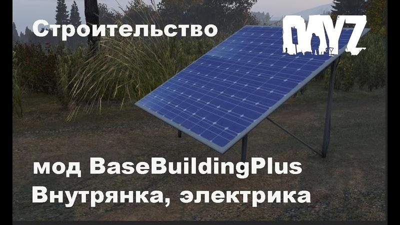DayZ. 1.06 Строительство мод BaseBuildingPlus. Часть 4
