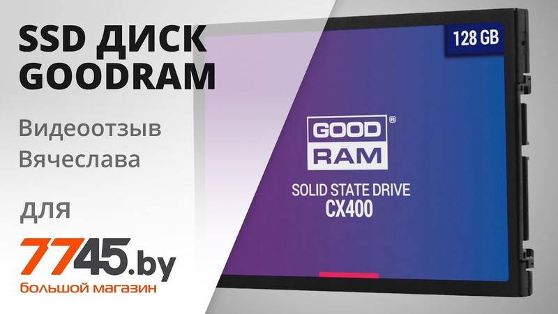 SSD диск GOODRAM CX400 128GB (SSDPR-CX400-128) Видеоотзыв (обзор) Вячеслава