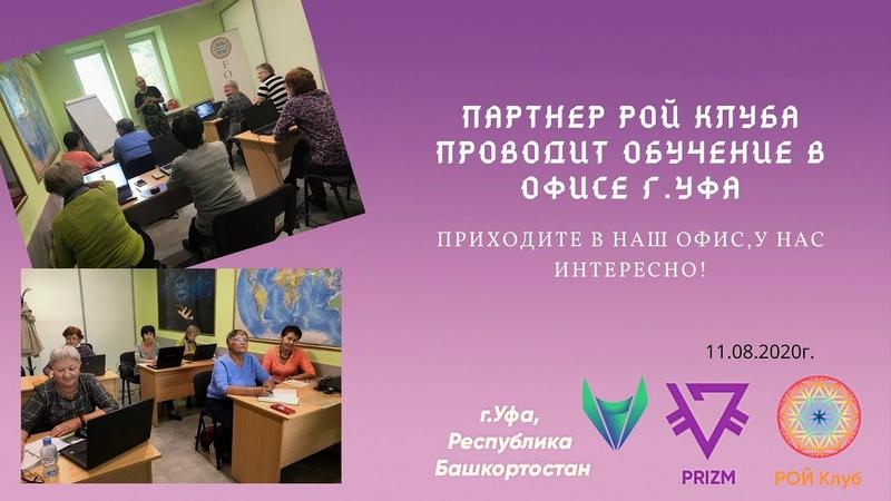 Партнер Рой Клуба проводит обучение в офисе г Уфа
