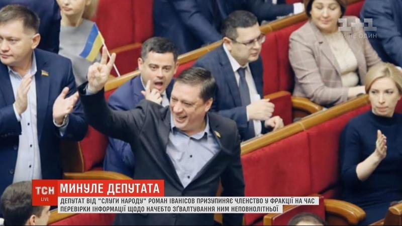 Роман Іванісов призупиняє членство у Слузі народу на час перевірки інформації про зґвалтування