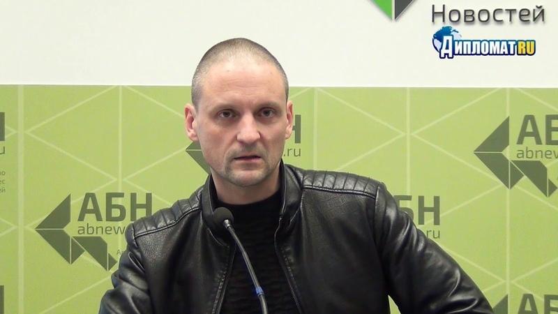 Сергей Удальцов О политической реальности в России