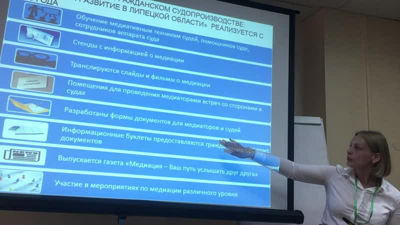 «Роль центров медиации в процессе популяризации и развития института медиации» Берлева Ирина Николаевна