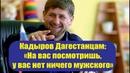 Рамзан Кадыров про имама Шамиля и Дагестанцах новости Чечни и Дагестана сегодня свежие