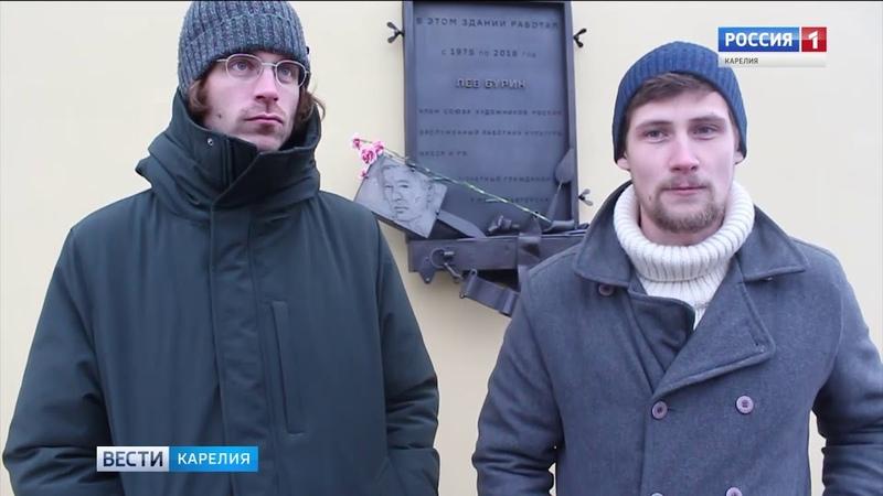 В Медвежьегорске установили мемориальную доску художнику Льву Бурину