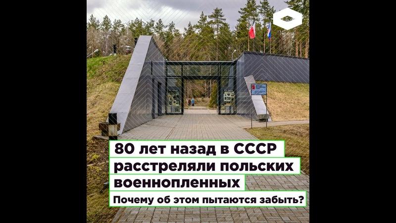 80 лет назад в СССР расстреляли польских военнопленных Почему об этом пытаются забыть?