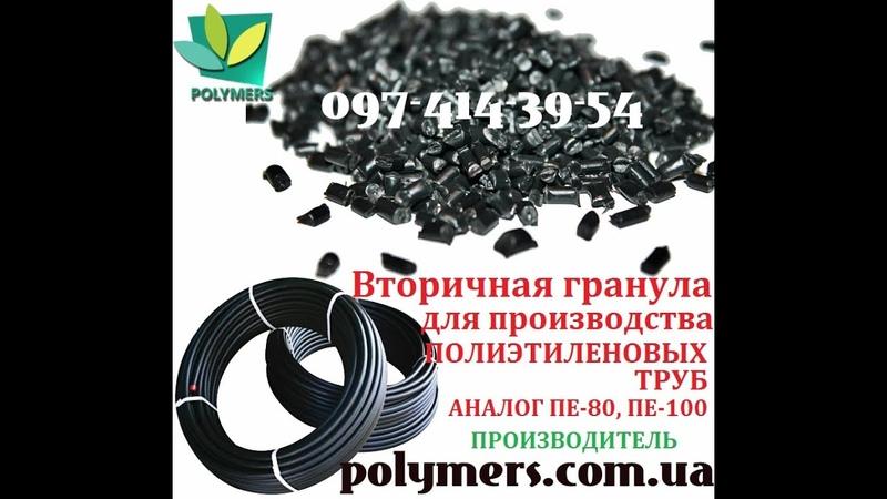 Каталог производства вторичной гранулы компании LLC POLYMERS