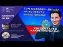 TON Telegram вышел на контакт с инвесторами Когда старт и какие прогнозы