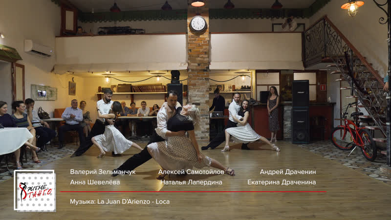 Шоу открытие преподаватели студии В ритме танго