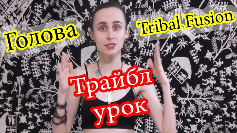 Движения головой: Head Slides, V, Circle @ Ольга Касьяненко, трайбл (Tribal fusion) урок