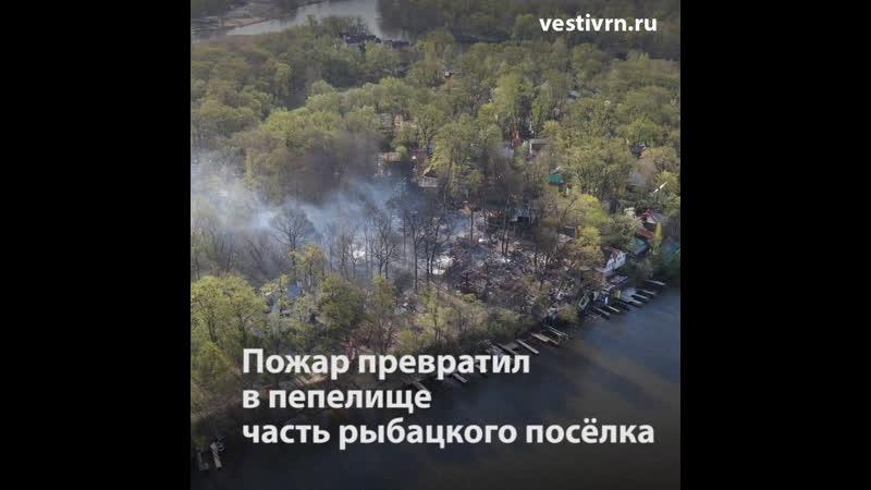 Пожар превратил в пепелище часть рыбацкого посёлка