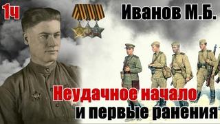 Войсковая РАЗВЕДКА. Неудачное начало.... Из воспоминаний Иванова Мстислава Борисовича