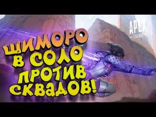 SHIMOROSHOW СОЛО ПРОТИВ СКВАДОВ В ТОП-1 - ЭПИЧНЫЙ Apex Legends