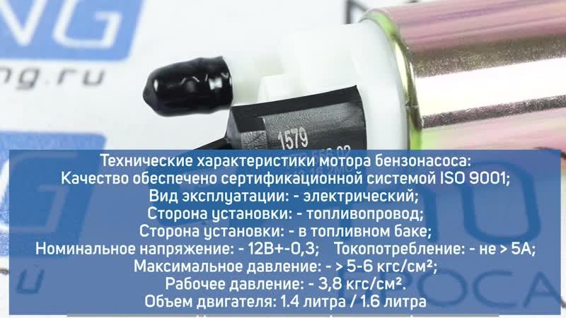 Мотор электробензонасоса ВИЭ на Лада Ларгус, Рено Логан, Сандеро, Дастер с двигателем 1.4, 1.6л