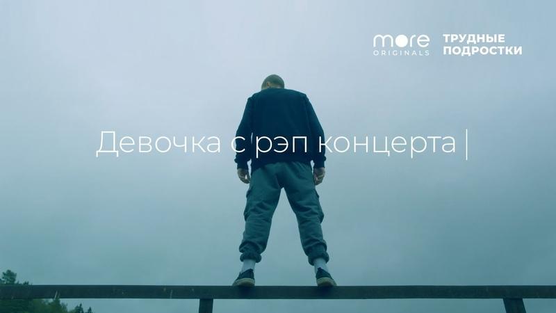 Трудные подростки Глеб Калюжный Девочка с рэп концерта 1 сезон 4 серия