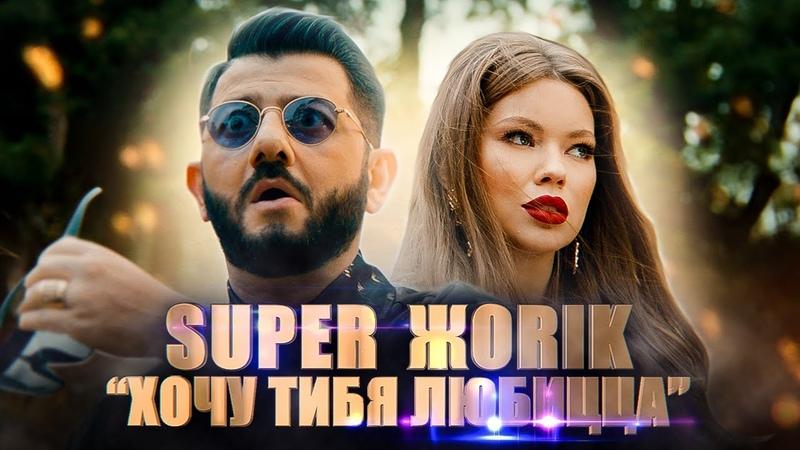 Супер Жорик Хочу тибя любицца Премьера клипа 2019