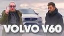 Самый крутой универсал / New Volvo V60 Cross Country 2019 / Вольво В 60 кросс кантри
