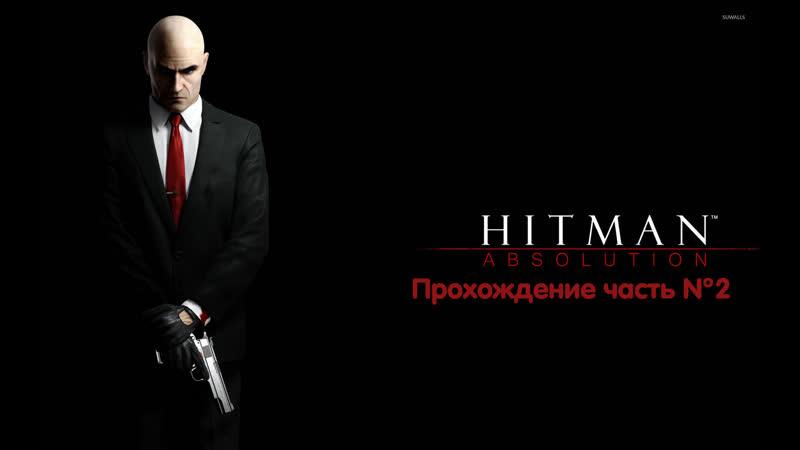 Прохождение Hitman Absolution Часть 2 Охотник и жертва