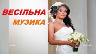 Весільна музика Гурт Акорд Українські весільні пісні 2019 Ukrainian Wedding Songs
