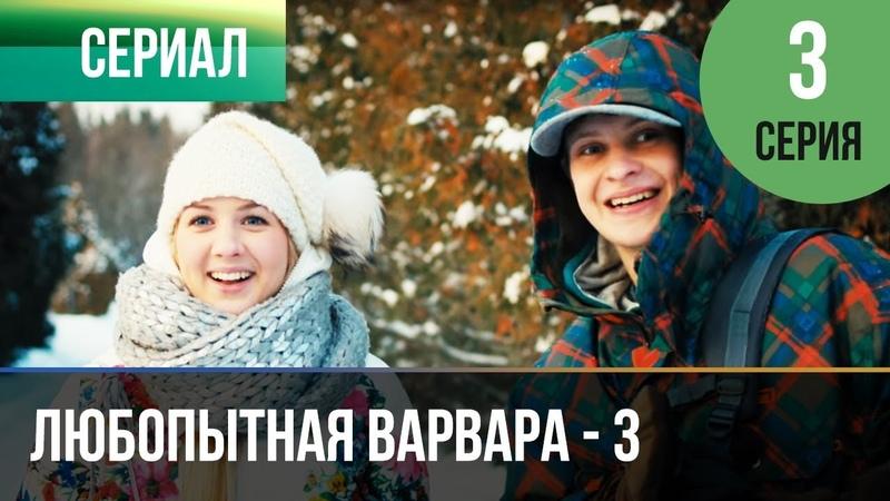 ▶️ Любопытная Варвара 3 сезон 3 серия Детектив Фильмы и сериалы