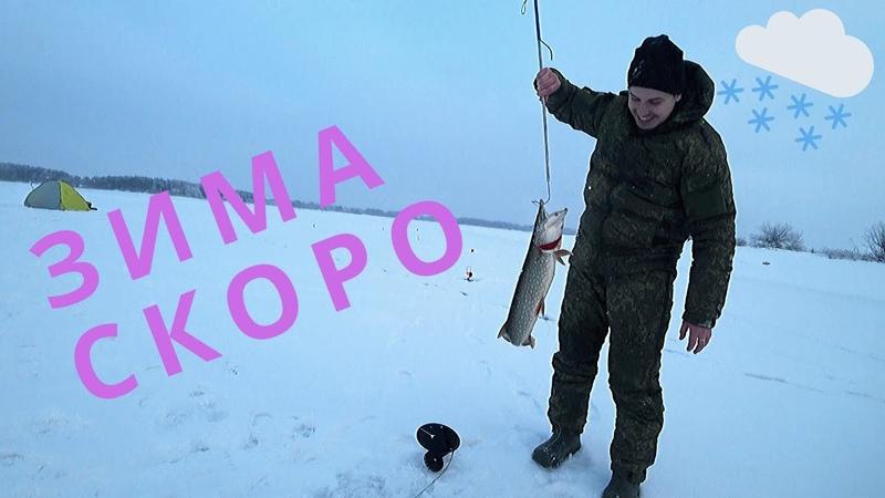 Рыбалка на гилевском водохранилище зимой