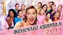 Полный Выпуск Нового Шоу Женский Квартал 2019 в Турции от 31 августа