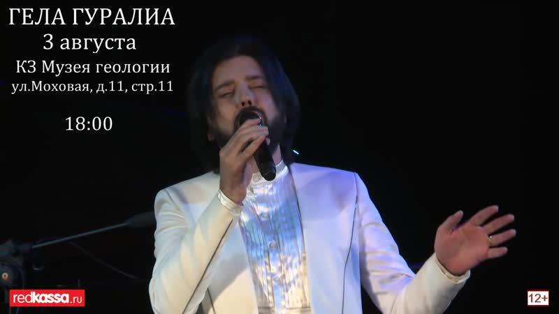Гела Гуралиа - Концерт 3 августа в КЗ Геологического музея им.Вернадского