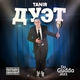 Tanir feat. Капи, Tyomcha K. - Туман