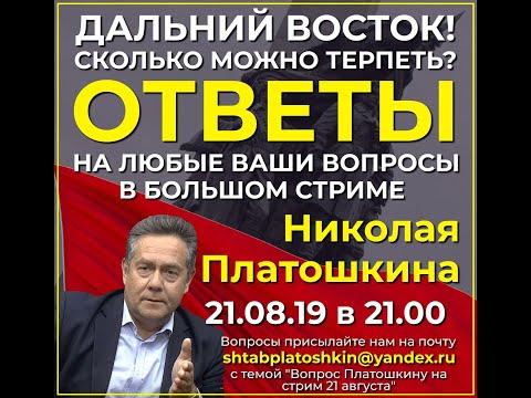 Стрим, прямая трансляция с Николаем Платошкиным 21 августа в 21:40