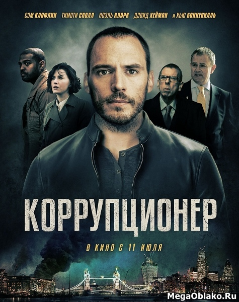 Коррупционер / The Corrupted (2019/WEB-DL/WEB-DLRip)