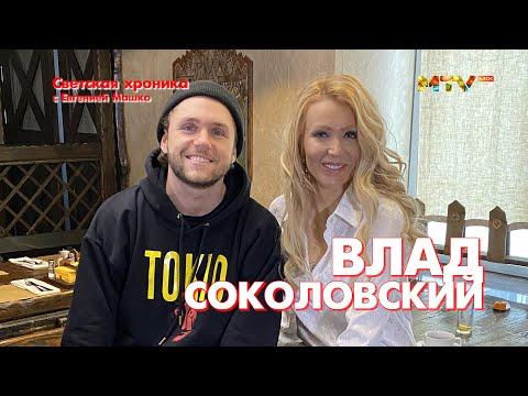 Влад Соколовский Светская хроника с Евгенией Машко